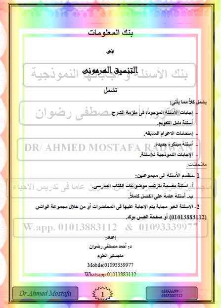 بنك أسئلة الهرمونات بالإجابات في الأحياء للصف الثالث الثانوي 2018 – د.أحمد مصطفى