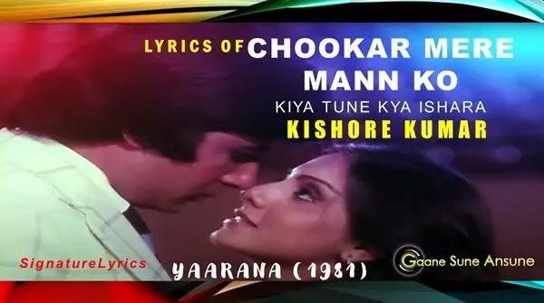 Chookar Mere Man Ko Lyrics in Hindi - KISHORE KUMAR