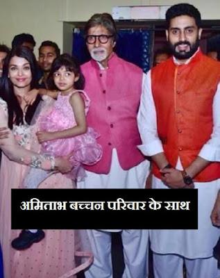 Amitabh Bachchan with femily