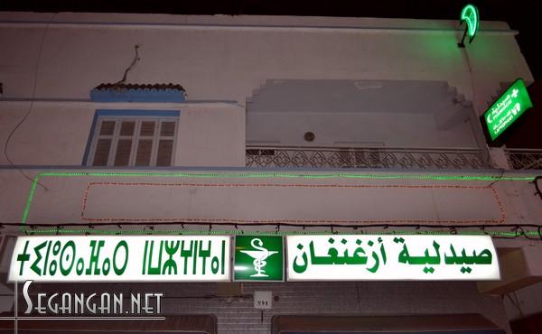 صيدلية أزغنغان باللغة الامازيغية