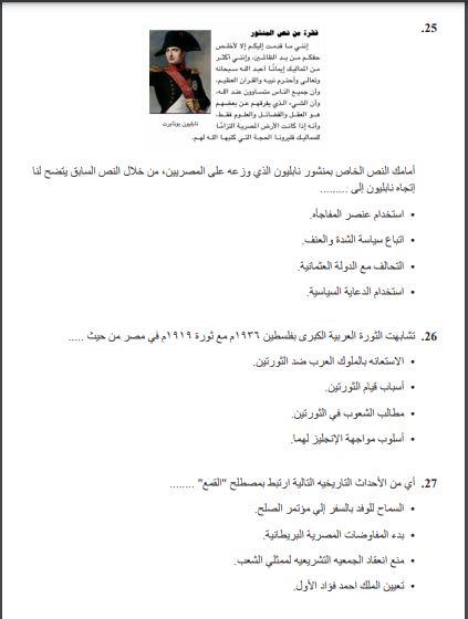 امتحان يونيو التجريبى فى التاريخ بنظام البابل شيت للصف الثالث الثانوي 2021 pdf