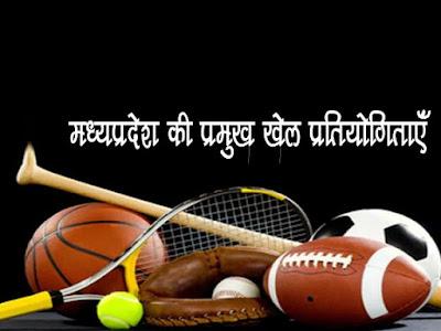 मध्यप्रदेश की महत्वपूर्ण खेल प्रतियोगिताएं | MP Major Sports