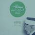 استفتاءات الناس  تأليف فضيلة الشيخ/ محمد سعيد رمضان البوطي