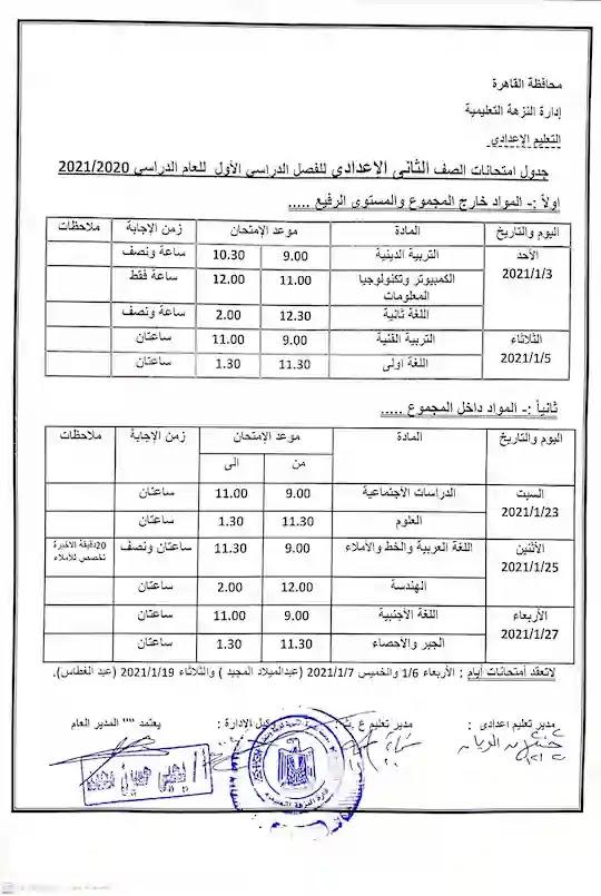 جدول امتحانات محافظة القاهرة  ترم اول 2021 الصف الثانى الاعدادى ادارة النزهة التعليمية