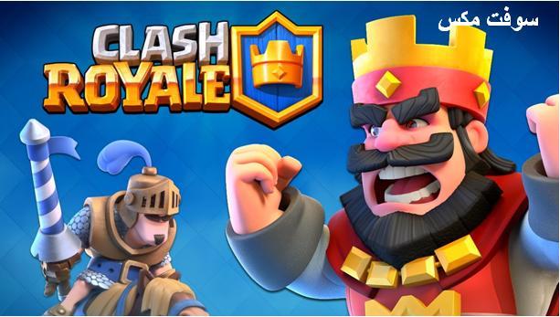 تحميل لعبة كلاش رويال Download Clash Royale game للاندرويد apk والايفون والكمبيوتر برابط مباشر مجانا