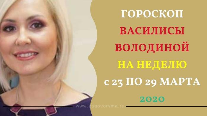Гороскоп Василисы Володиной на неделю с 23 по 29 марта 2020 года