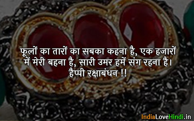 happy raksha bandhan messages brother