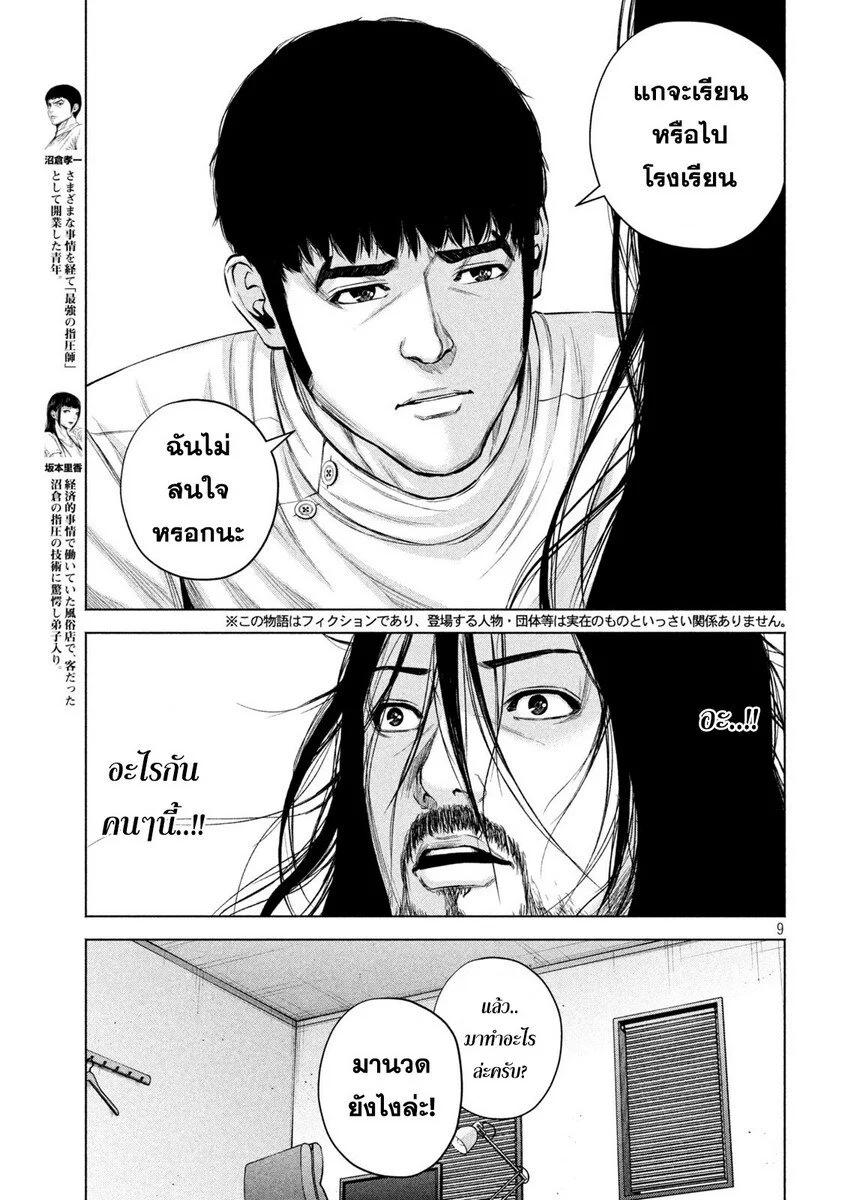 อ่านการ์ตูน Kenshirou ni Yoroshiku ตอนที่ 37 หน้าที่ 9