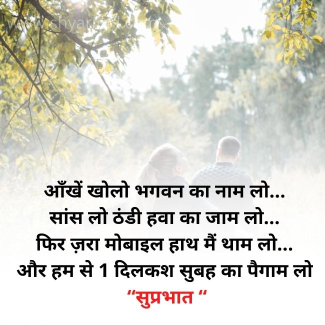 Subh Prabhat Hindi Shayari