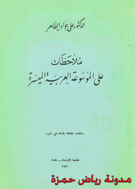 ملاحظات على الموسوعة العربية الميسرة  لــ : الدكتور علي جواد الطاهر