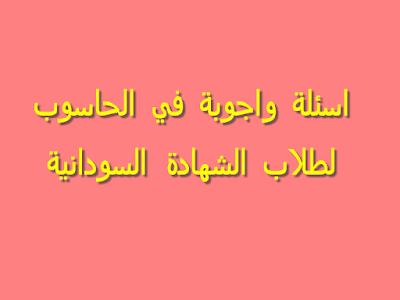 اسئلة واجوبة في الحاسوب لطلاب الشهادة السودانية