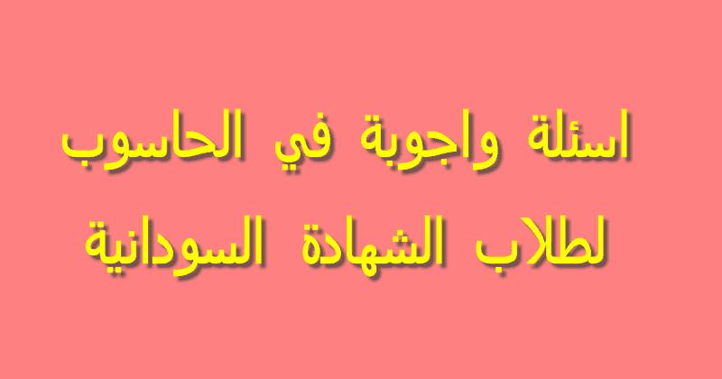 المريح في امتحانات الشهادة السودانية pdf
