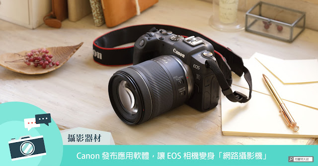 Canon EOS Webcam Utility for Windows and macOS 相機變身網路攝影機