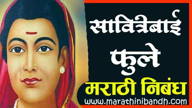सावित्रीबाई फुले निबंध मराठी | Savitribai phule marathi nibandh