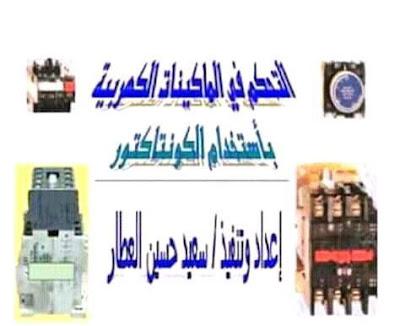 كتاب التحكم في الماكينات الكهربيه باستخدام الكونتاكتور