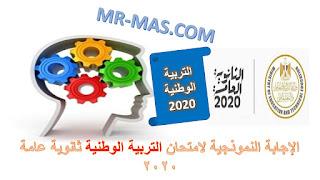 الإجابة النموذجية لامتحان التربية الوطنية ثانوية عامة 2020