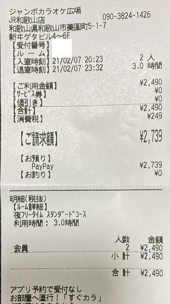 ジャンボカラオケ広場 JR和歌山店 2021/2/7 利用のレシート