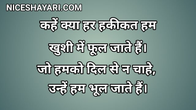 Romantic Shayari in Hindi Font - रोमांटिक शायरी इन हिंदी फॉन्ट