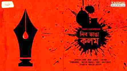 Nib Bhanga Kalam by Himadri Kishore Dasgupta - Sunday Suspense MP3 Download