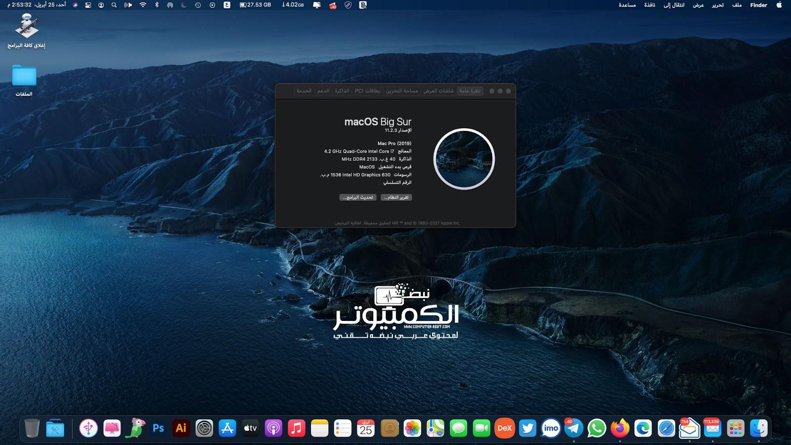 ما الجديد في نظام macOS Big Sur ؟