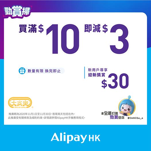 大家樂: AlipayHK「勁賞掃」買滿$10減$3 至11月30日