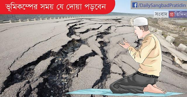 Daily_Sangbad_Pratidin_islam_doya.jpg