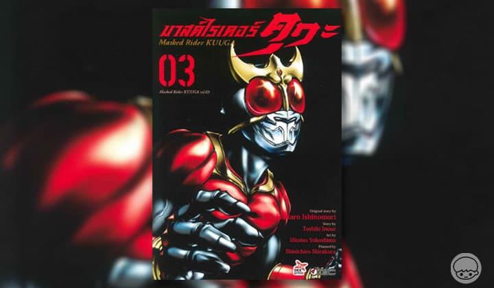 Masked Rider KUUGA มาสค์ไรเดอร์คูก้า - ตำรวจหนุ่มผู้ไขคดีจากฝีมือสิ่งมีชีวิตที่ไม่อาจระบุได้