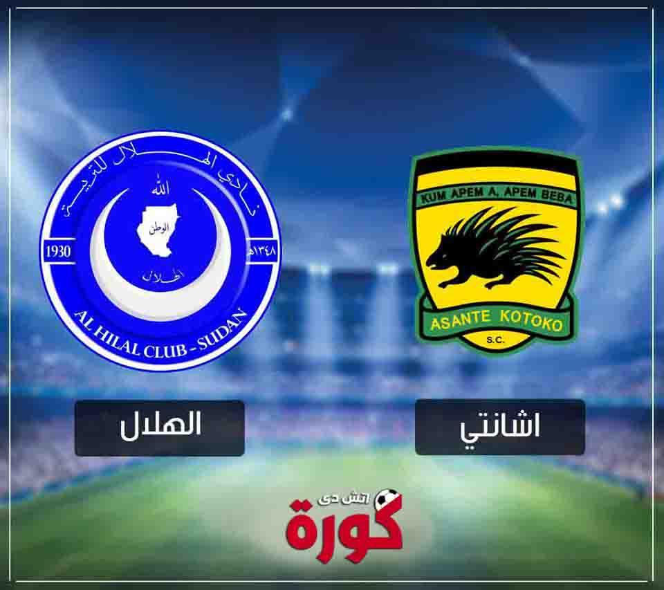 مشاهدة مباراة الهلال وأشانتي كوتو بث مباشر اليوم