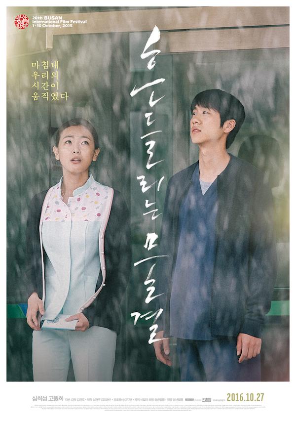 Sinopsis Blossom / Heundeulrineun Mulgyeol / 흔들리는 물결 (2015) - Film Korea