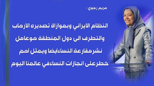 مؤتمر دولي في ألبانيا مريم رجوي