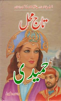 Free Download PDF Urdu Novel Taj Mahal by Zulfiqar Arshad Gilani
