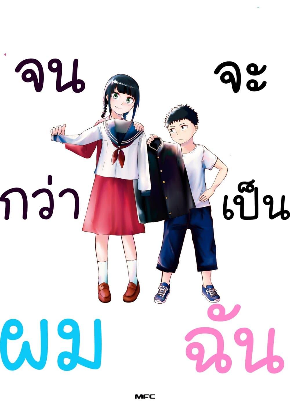 Ore Ga Watashi Ni Naru made-ตอนที่ 3