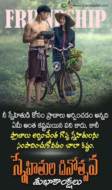 Happy Friendship Day Quotes in Telugu, Telugu Sneham kavithalu, Friendship Day Poetry in Telugu, Friends hd wallpapers