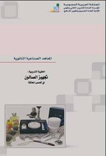 تجهيز صالون الحلاقة pdf