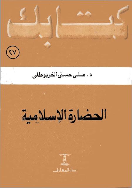 كتاب الحضارة الإسلامية -  تأليف : على حسني الخربوطلي