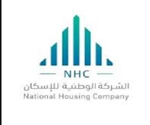 اعلان توظيف الشركة الوطنية للإسكان (شركة حكومية تابعة لوزارة الإسكان)