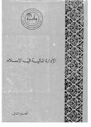 كتاب: الادارة المالية الاسلام الجزء 1.PNG