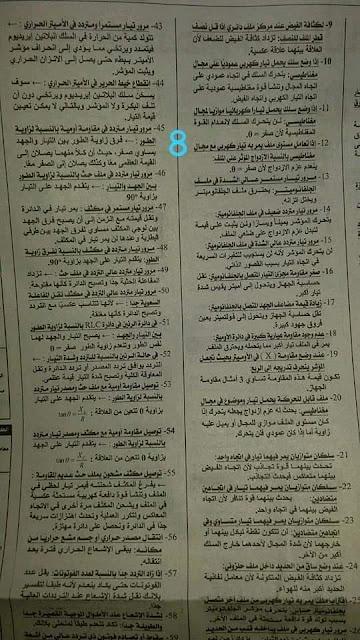 مراجعة وتوقعات الفيزياء للصف الثالث الثانوى من جريدة الجمهورية 8