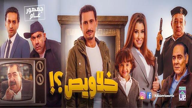مشاهدة فيلم خلاويص | فيلم خلاويص شاهد الان بجودة 720HD - تحميل فيلم خلاويص بطولة احمد عيد