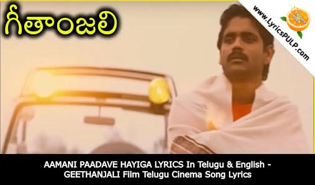 AAMANI PAADAVE HAYIGA LYRICS In Telugu & English - GEETHANJALI Film Telugu Cinema Song Lyrics