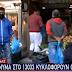 Αθήνα: Οι Αλλοδαποί κυκλοφορούν χωρίς μήνυμα στο 13033 και με ανοιχτά τα μαγαζιά τους στο κέντρο....VIDEO