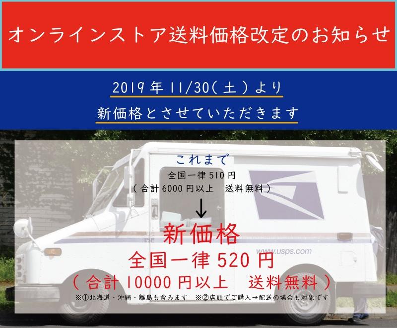 【オンラインストア 送料改定のお知らせ】