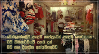 Mother and daughter robs clothes from Boralesgomuwa textile shop and assaults owner!