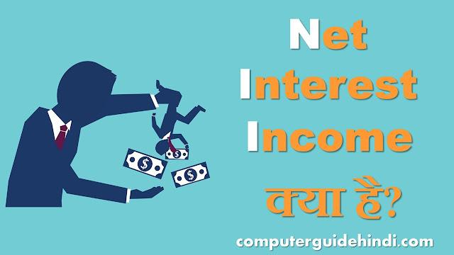 शुद्ध ब्याज आय क्या है? [What is Net Interest Income? In Hindi]