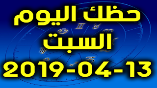 حظك اليوم السبت 13-04-2019 - Daily Horoscope