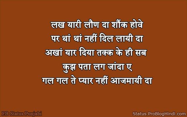 attitude status punjabi for fb