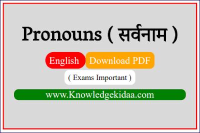 Pronouns (सर्वनाम)   | English Grammar | PDF Download | Hindi |