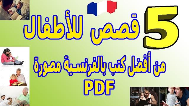 5 كتب قصص بالفرنسية للأطفال PDF مصورة ورائعة الأفضل للتحميل PDF