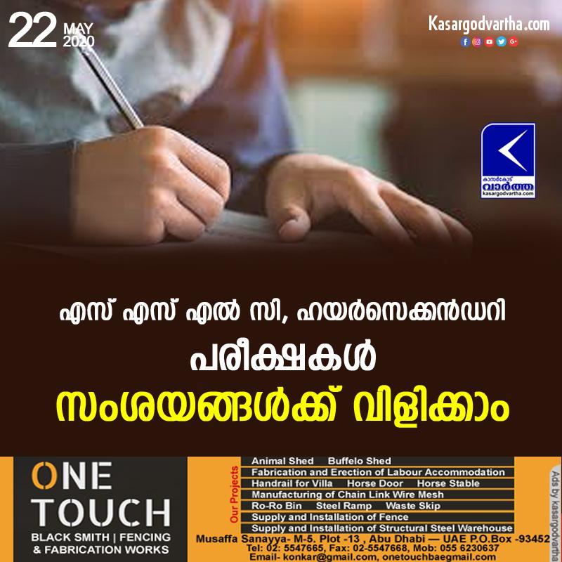 Kasaragod, Kerala, News, SSLC, Examination, School, Students, SSLC, Higher secondary examination: help desk ready for students