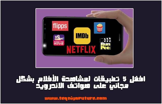 افضل 5 تطبيقات لمشاهدة الأفلام بشكل مجاني على هواتف الاندرويد